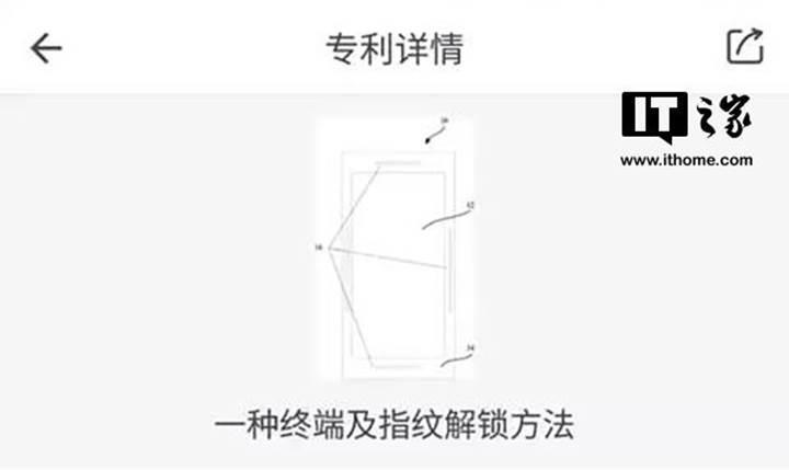 Meizu ilginç bir parmak izi okuyucu patenti aldı