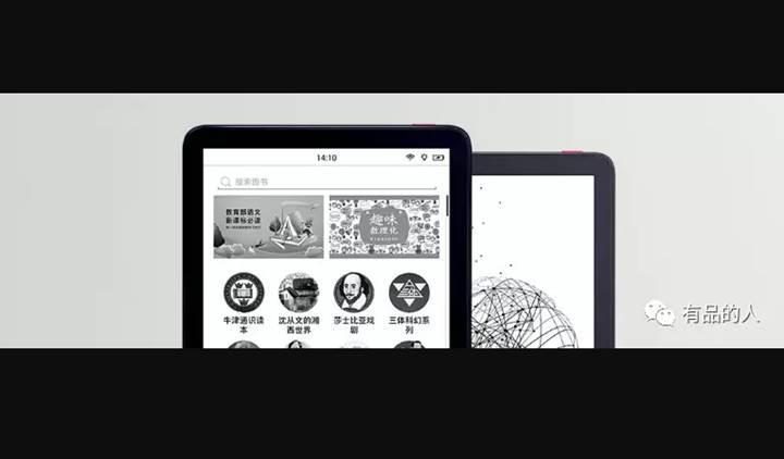 Xiaomi E-Kitap okuyucu yolda