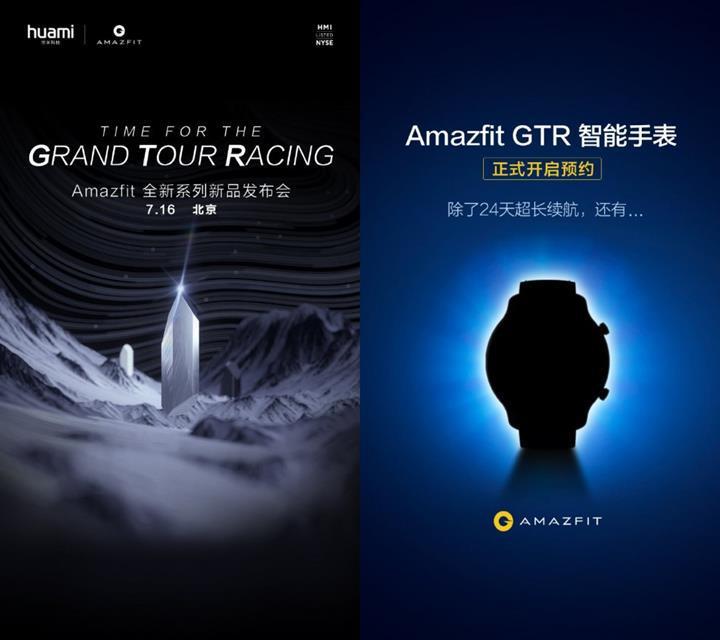 Huami, Amazfit GTR akıllı saatini 16 Temmuz'da tanıtacak