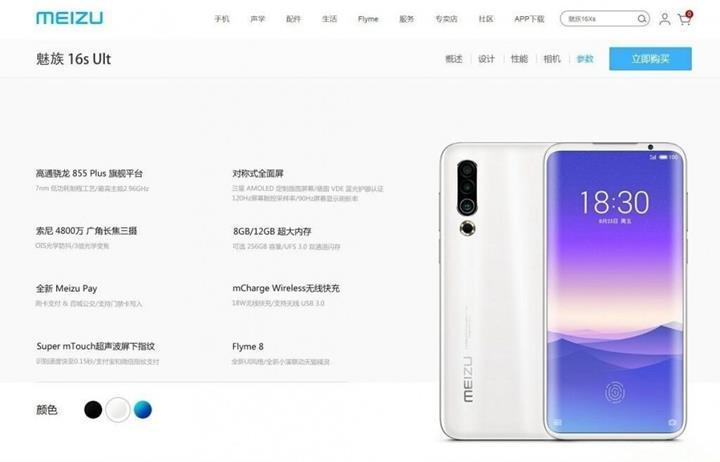 Meizu 16s Pro'nun teknik özelliklerinden bir kısmı ortaya çıktı