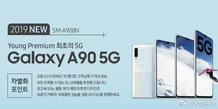 Samsung Galaxy A90 5G'nin basın görseli ortaya çıktı