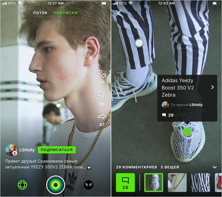 Yandex'ten giysi algılayabilen TikTok benzeri uygulama