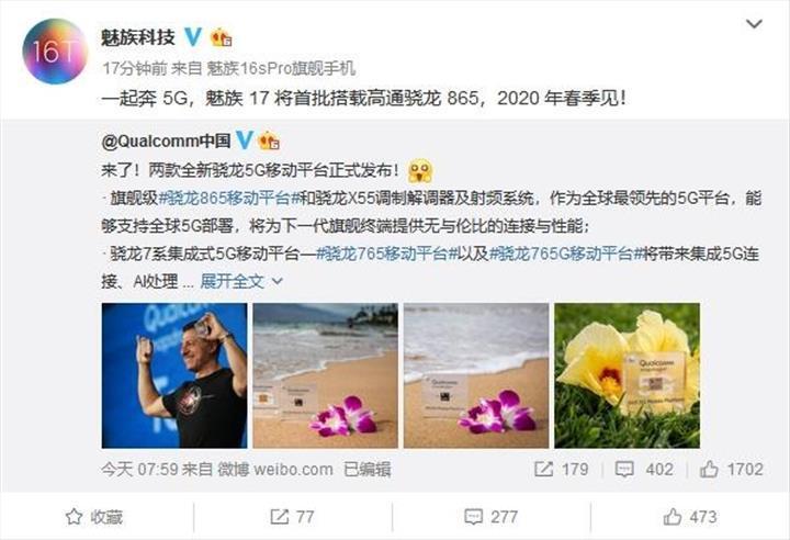Meizu 17'nin Snapdragon 865 ile geleceği açıklandı