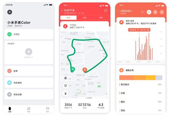 Xiaomi Wear uygulaması App Store'da yayınlandı